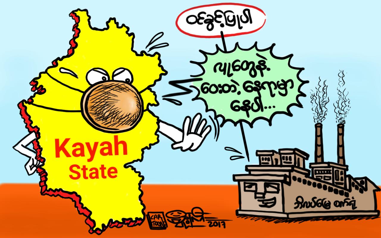 စက်တင်ဘာလ ၂၀၁ရ ကနာ္တရဝတီတိုင်း(မ်) ကာတွန်း