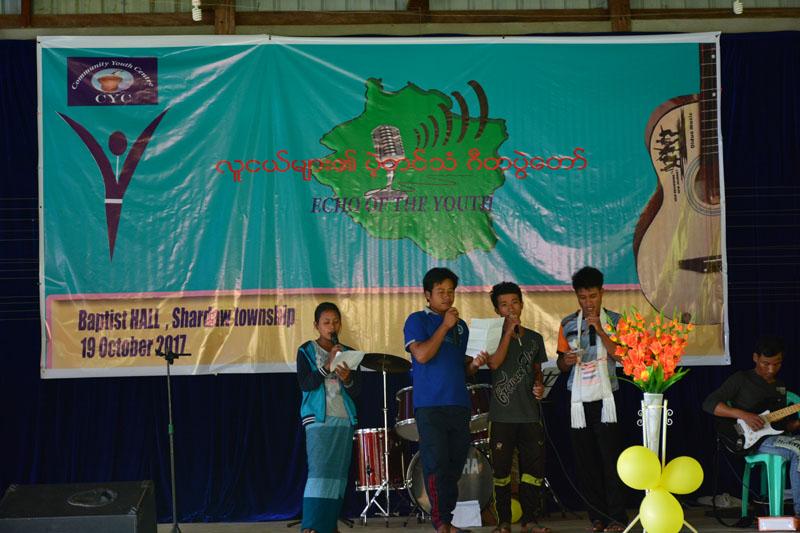 လူငယ်ရဲ့ လူ့အခွင့်အရေးအခြေအနေဖေါ်ထုတ်ပြသတဲ့ လူငယ်များ၏ပဲ့တင်သံဂီတပွဲတော်ကျင်းပ