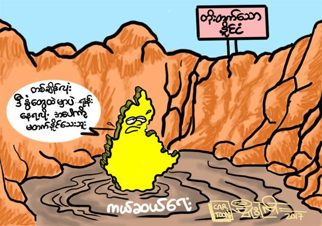 ကန္တာရဝတီတိုင်း(မ်)ကာတွန်း