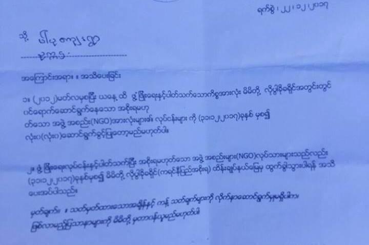 အချက် ၂ ခုကြောင့် လိုပွါခိုခရိုင်အတွင်းမှ NGOs များ ထွက်ခွာသွားရန် KNPP အသိပေး