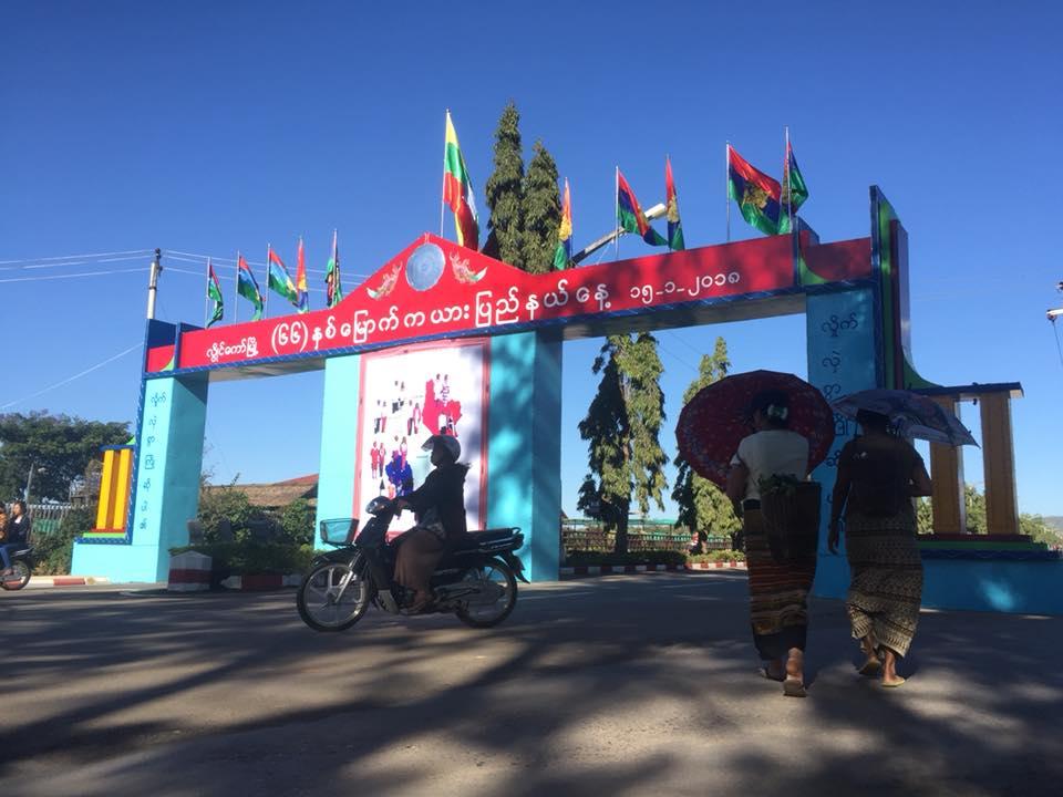 ကယားဒေးပွဲတော် လုံခြုံရေး စိတ်မချရကြောင်း ကောလဟာလ မစိုးရိမ်ရန် KNPP သတင်းထုတ်ပြန်