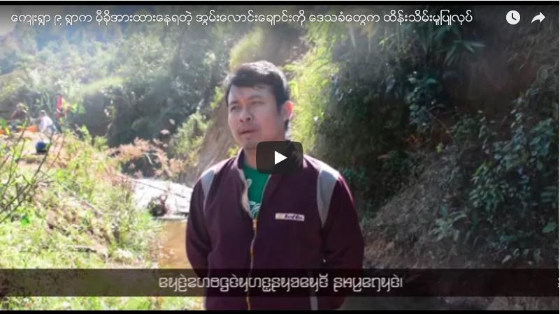 ကျေးရွာ ၉ ရွာက မှီခိုအားထားနေရတဲ့ အွမ်းလောင်းချောင်းကို ဒေသခံတွေက ထိန်းသိမ်းမှုပြုလုပ် (ရုပ်သံ)