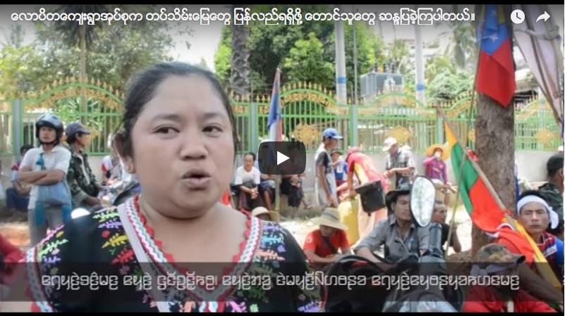 လောပိတကျေးရွာအုပ်စုက တပ်သိမ်းမြေတွေ ပြန်လည်ရရှိဖို့ တောင်သူတွေ ဆန္ဒပြခဲ့ကြပါတယ် (ရုပ်သံ)