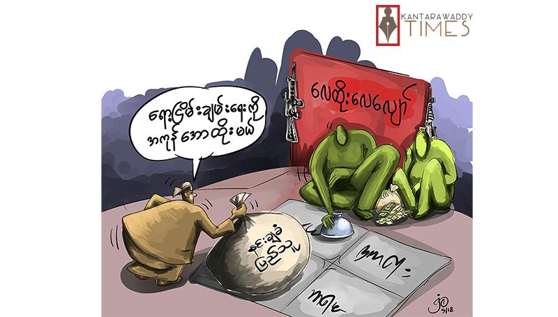 ဂျွန်လ ကနာ္တရဝတီတိုင်း(မ်) ကာတွန်း