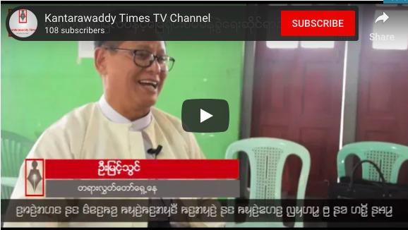 မြေလွတ်၊မြေလပ်နှင့်မြေရိုင်း စီမံခန့်ခွဲရေးဆိုင်ရာ ဥပဒေအပေါ် သူတို့အမြင် (ရုပ်သံ)