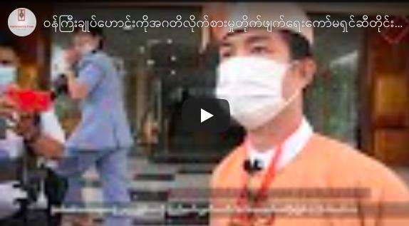 ဝန်ကြီးချုပ်ဟောင်းကိုအဂတိလိုက်စားမှုတိုက်ဖျက်ရေးကော်မရှင်ဆီတိုင်းကြားထားတဲ့အမှုတုန့်ပြန်မှု မလုပ်သေး