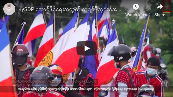 KySDP အောင်နိုင်ရေးအတွက် ကရင်နီလူငယ်အင်အားစုတွေက ရှားတောမြို့တွင် မဲဆွယ်စည်းရုံး