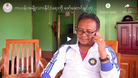 ကယန်းအမျိုးသားနိုင်ငံရေးကို ဖော်ဆောင်ချင်တဲ့ ကိုယ်စားလှယ်လောင်းခွန်းဒီးဒီ